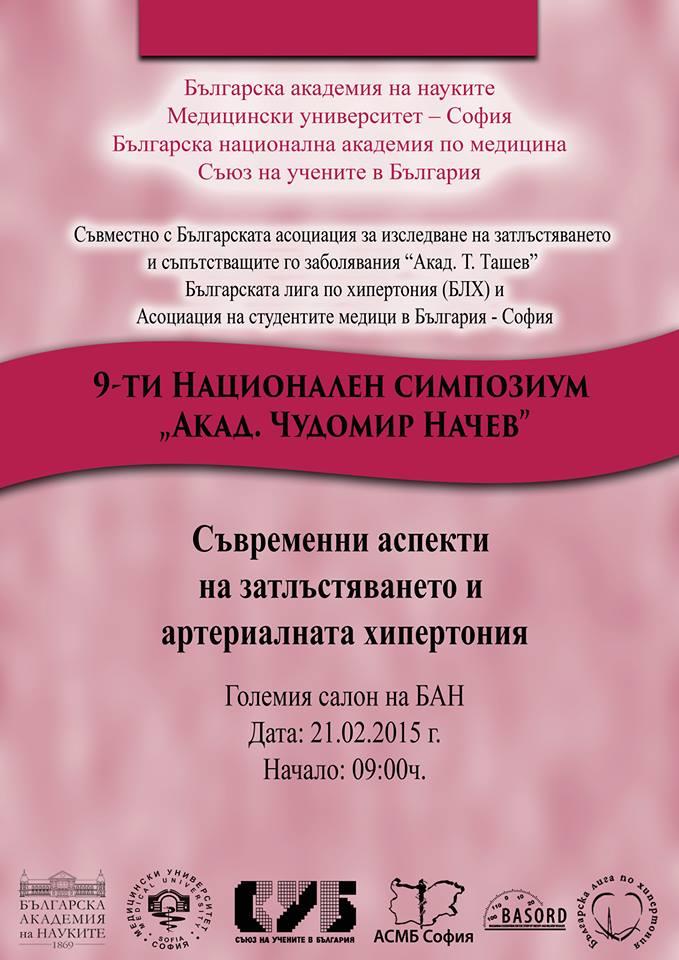 """9-ти национален симпозиум """"Акад. Чудомир Начев.."""