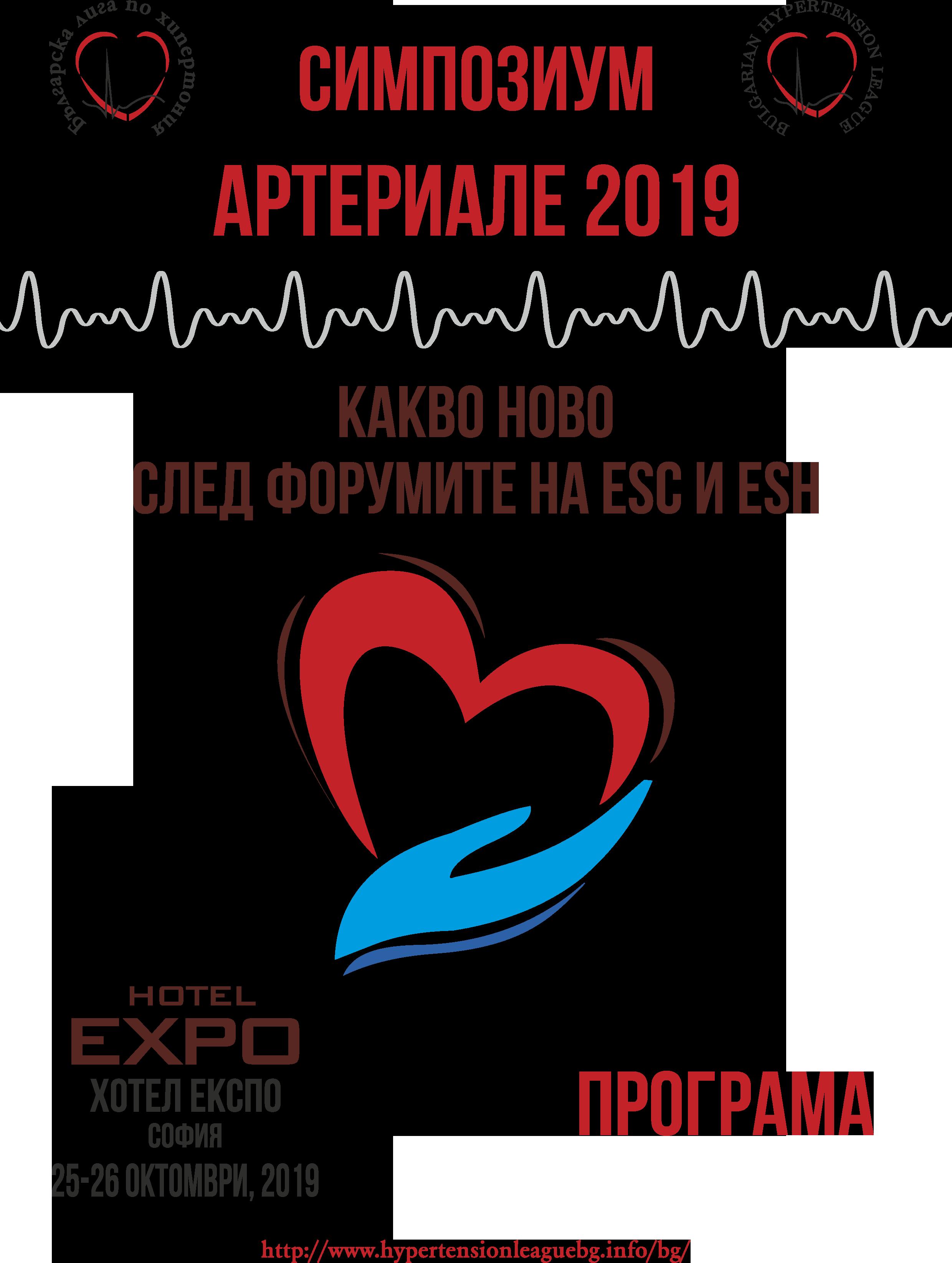 Programa _Arteriale_2019_web1-1