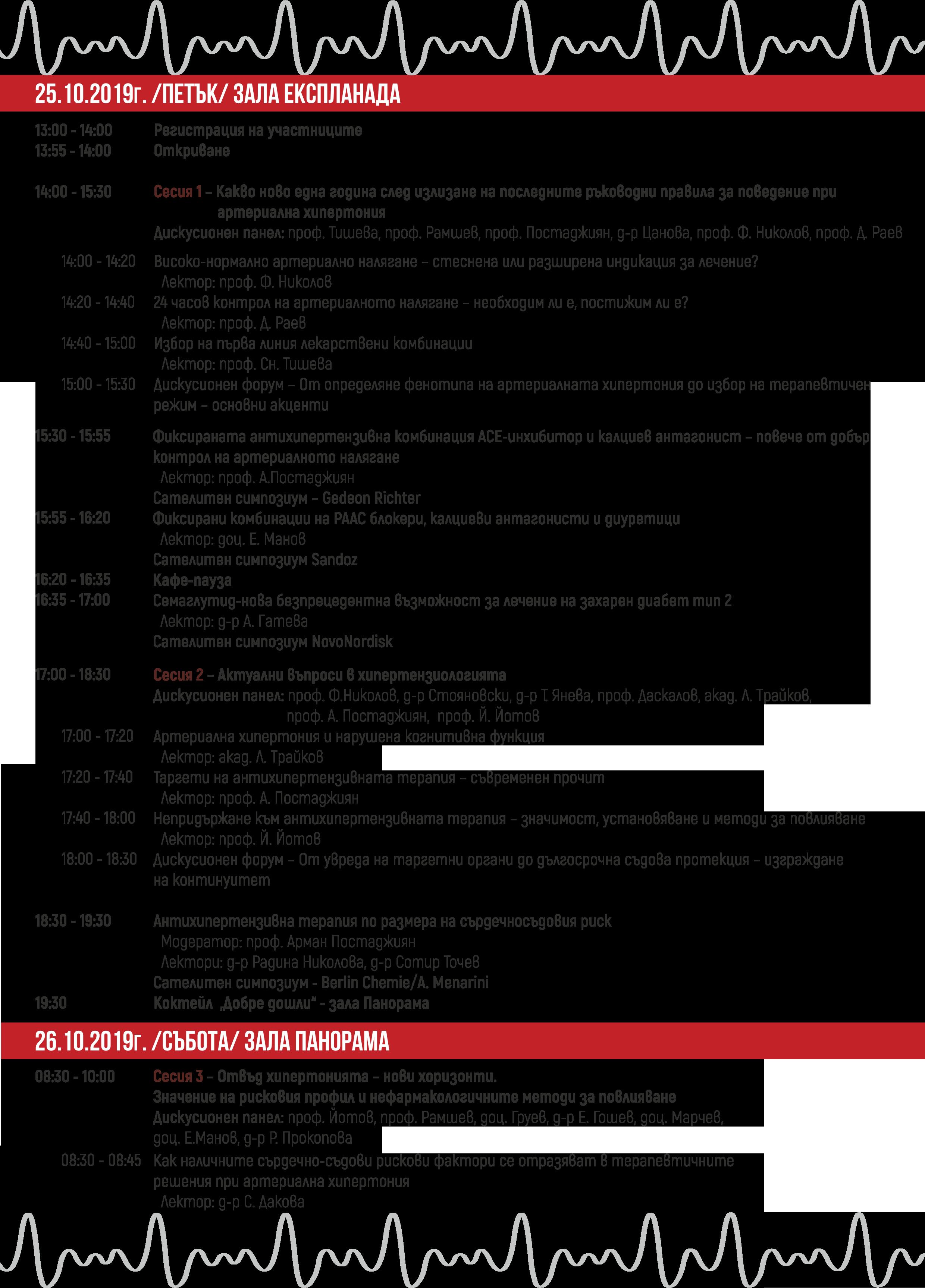 Programa _Arteriale_2019_web1-2
