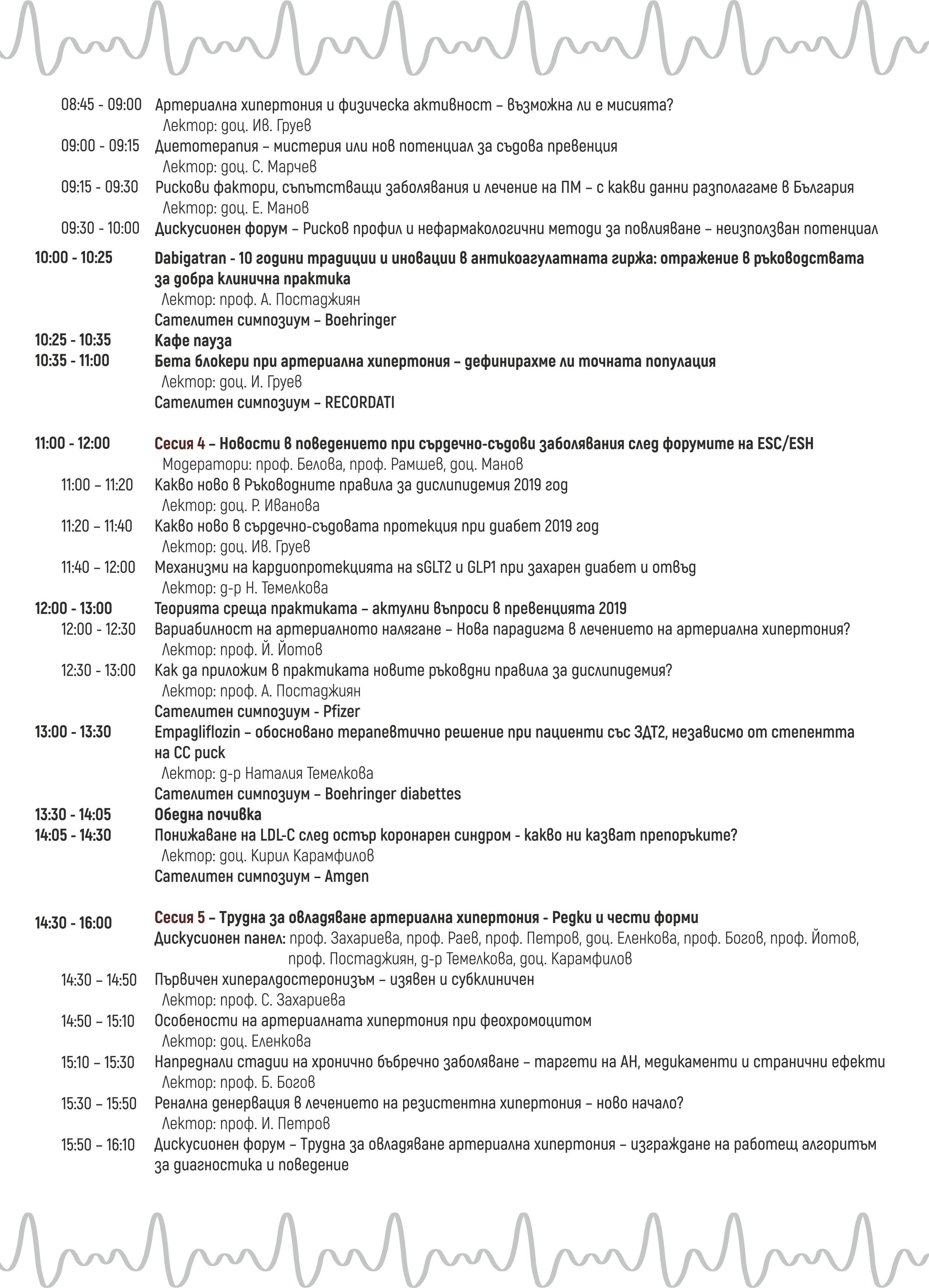 Programa _Arteriale_2019_web1-3